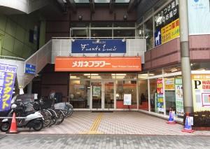 ふじみ野店店外画像