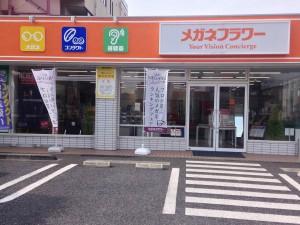 店舗画像_三郷1