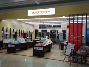 店舗画像_日高1