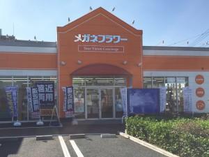 店舗画像_長沼1