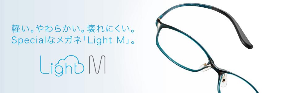 LightM_eye