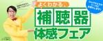 170200_MF_hochouki_banner_2k