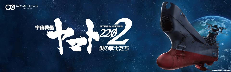 961x302-yamato2202_slider