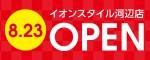 1000x400-kabe-open