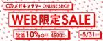 1800x720-2005sale_slider