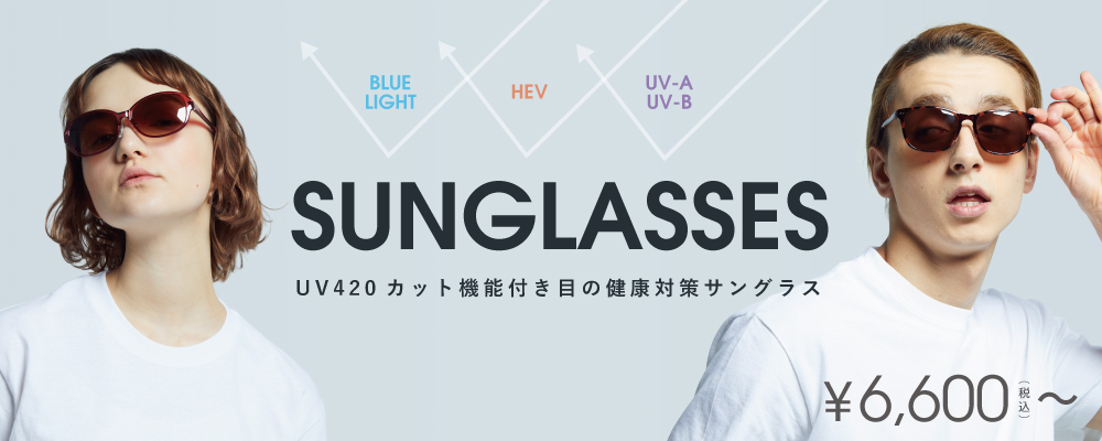 UV420カット機能付き 目の健康対策サングラス