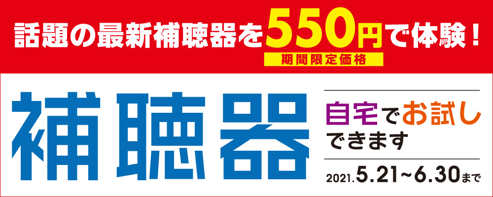6/60まで補聴器キャンペーン開催中!