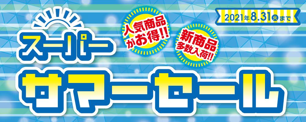 8/31までスーパーサマーセール開催中!