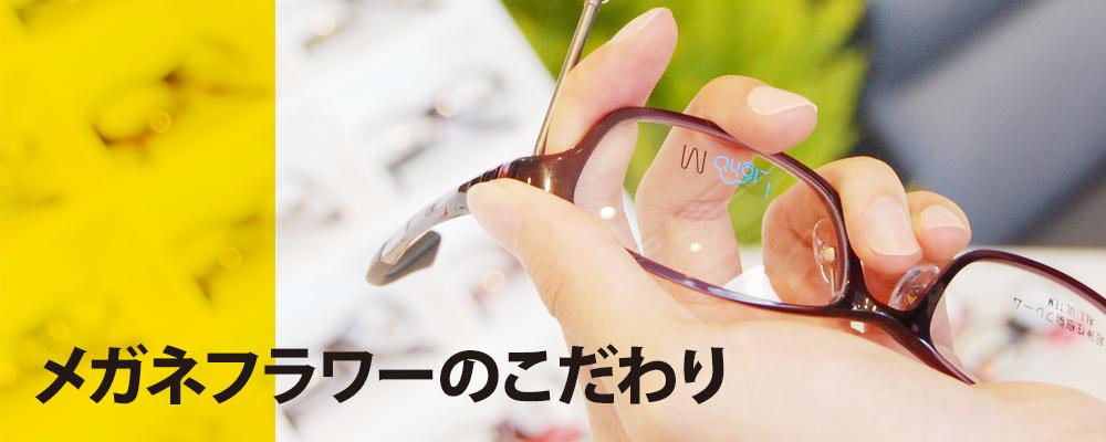 あなたが変わるいいメガネ。