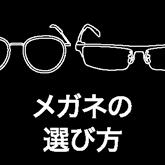 メガネの選び方